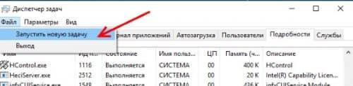 Диспетчер задач Файл