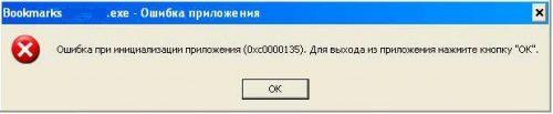 Ошибка-при-инициализации-приложения-0xc0000135