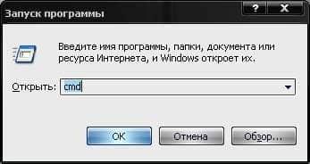 Открыть cmd
