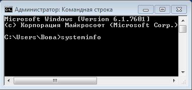 systeminfo_0