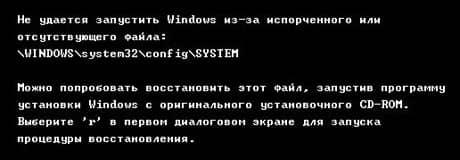 Испорченный фал системы