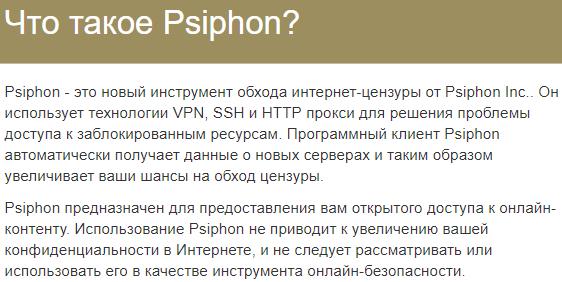 psiphon скачать vpn