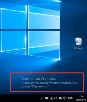 Как активировать Windows 10 без ключа?