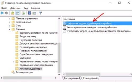установка драйверов windows без цифровой подписи